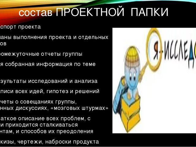 состав ПРОЕКТНОЙ ПАПКИ 1. Паспорт проекта 2. Планы выполнения п...