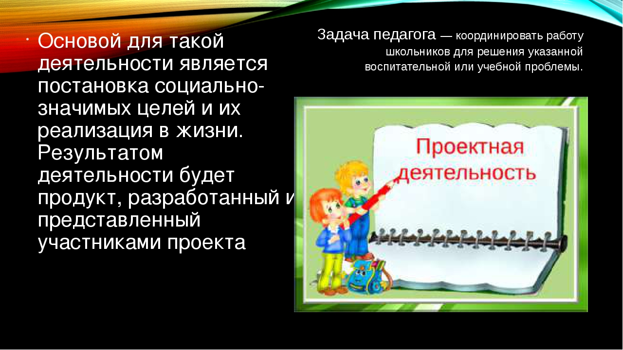 Задача педагога — координировать работу школьников для решения указанной восп...