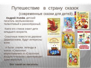 Путешествие в страну сказок (современные сказки для детей) Андрей Усачёв, де