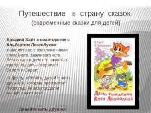 Путешествие в страну сказок (современные сказки для детей) Аркадий Хайт в со
