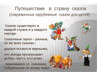 Путешествие в страну сказок (современные зарубежные сказки для детей) Сказки