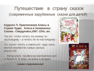 Путешествие в страну сказок (современные зарубежные сказки для детей) Кэррол
