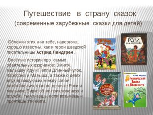 Путешествие в страну сказок (современные зарубежные сказки для детей) Обложк