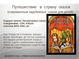 Путешествие в страну сказок (современные зарубежные сказки для детей) Подаро