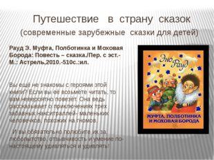 Путешествие в страну сказок (современные зарубежные сказки для детей) Рауд Э