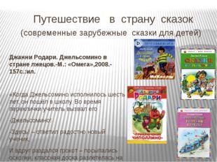 Путешествие в страну сказок (современные зарубежные сказки для детей) Джанни