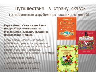 Путешествие в страну сказок (современные зарубежные сказки для детей) Карел