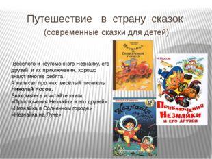 Путешествие в страну сказок (современные сказки для детей) Веселого и неугом