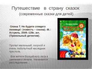 Путешествие в страну сказок (современные сказки для детей) Олина Т. Не будит