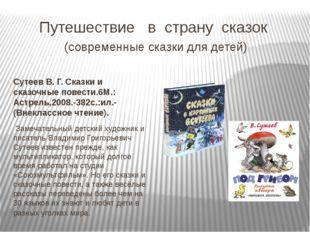Путешествие в страну сказок (современные сказки для детей) Сутеев В. Г. Сказ