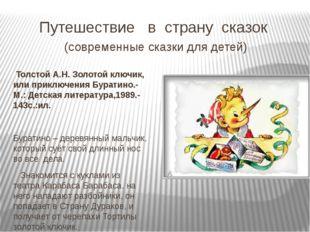 Путешествие в страну сказок (современные сказки для детей) Толстой А.Н. Золо