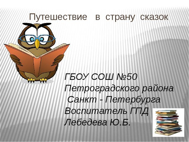 Путешествие в страну сказок ГБОУ СОШ №50 Петроградского района Санкт - Петер...