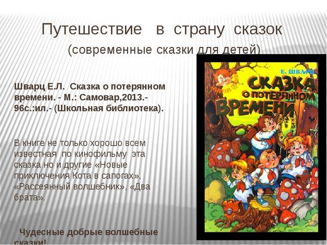 Путешествие в страну сказок (современные сказки для детей) Шварц Е.Л. Сказка...