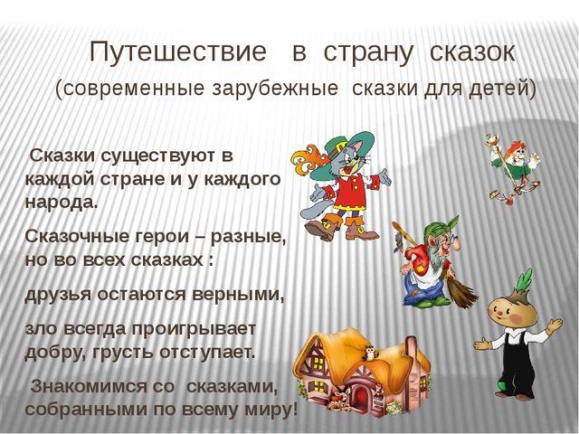 Путешествие в страну сказок (современные зарубежные сказки для детей) Сказки...