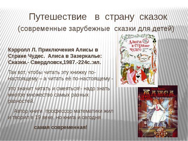 Путешествие в страну сказок (современные зарубежные сказки для детей) Кэррол...