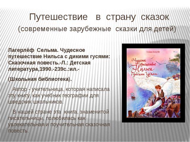 Путешествие в страну сказок (современные зарубежные сказки для детей) Лагерл...