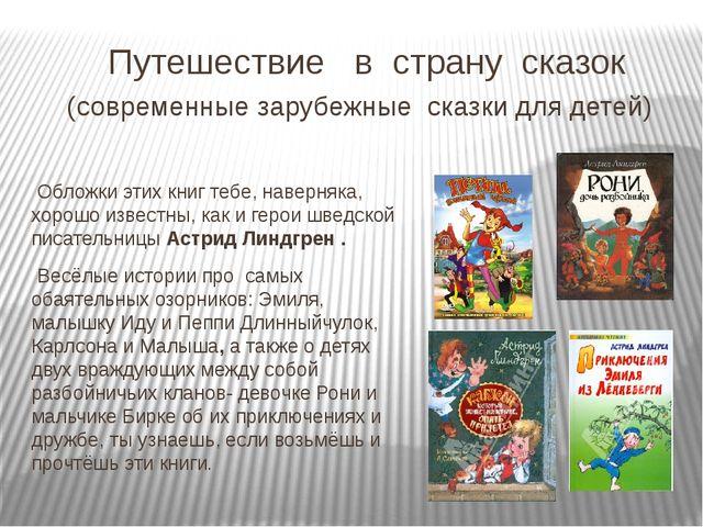 Путешествие в страну сказок (современные зарубежные сказки для детей) Обложк...