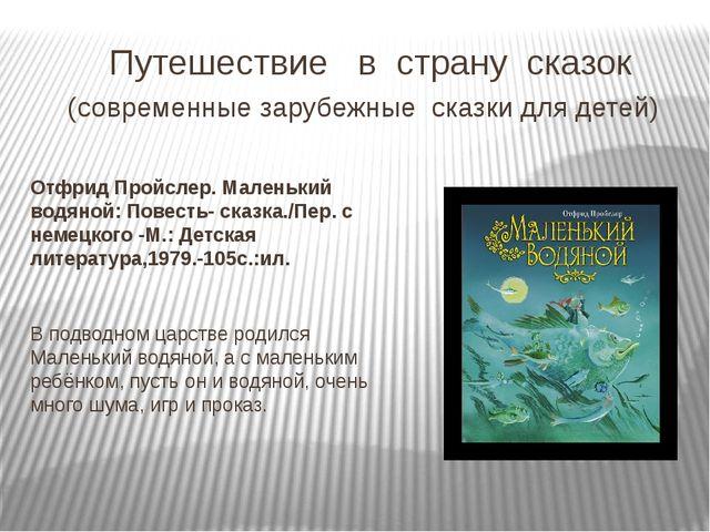 Путешествие в страну сказок (современные зарубежные сказки для детей) Отфрид...