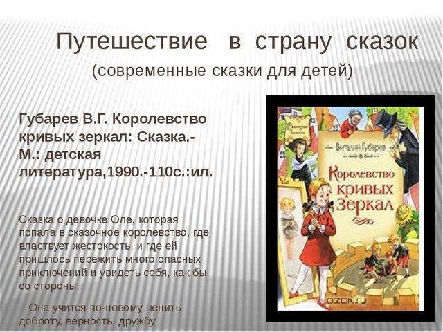 Путешествие в страну сказок (современные сказки для детей) Губарев В.Г. Коро...