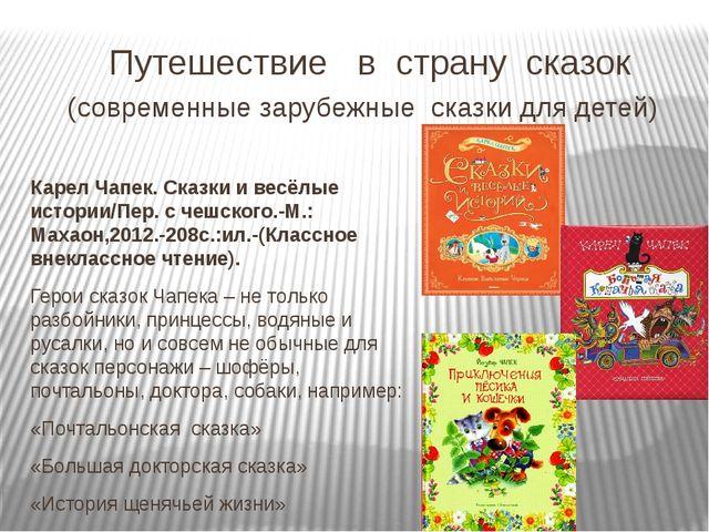 Путешествие в страну сказок (современные зарубежные сказки для детей) Карел...