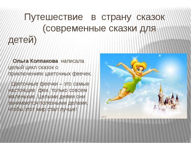 Путешествие в страну сказок (современные сказки для детей) Ольга Колпакова н...