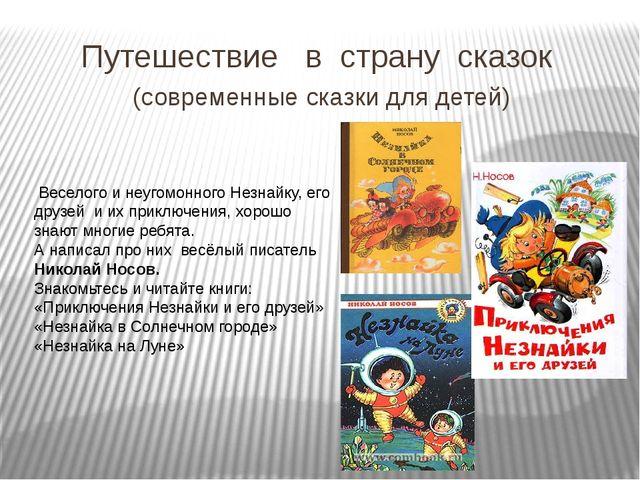 Путешествие в страну сказок (современные сказки для детей) Веселого и неугом...