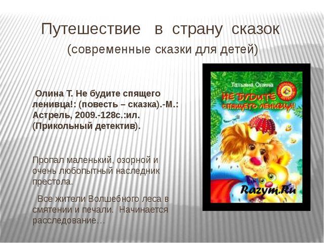 Путешествие в страну сказок (современные сказки для детей) Олина Т. Не будит...