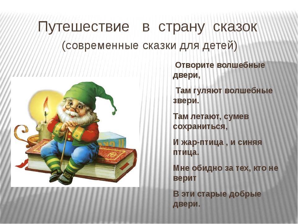 Путешествие в страну сказок (современные сказки для детей) Отворите волшебны...