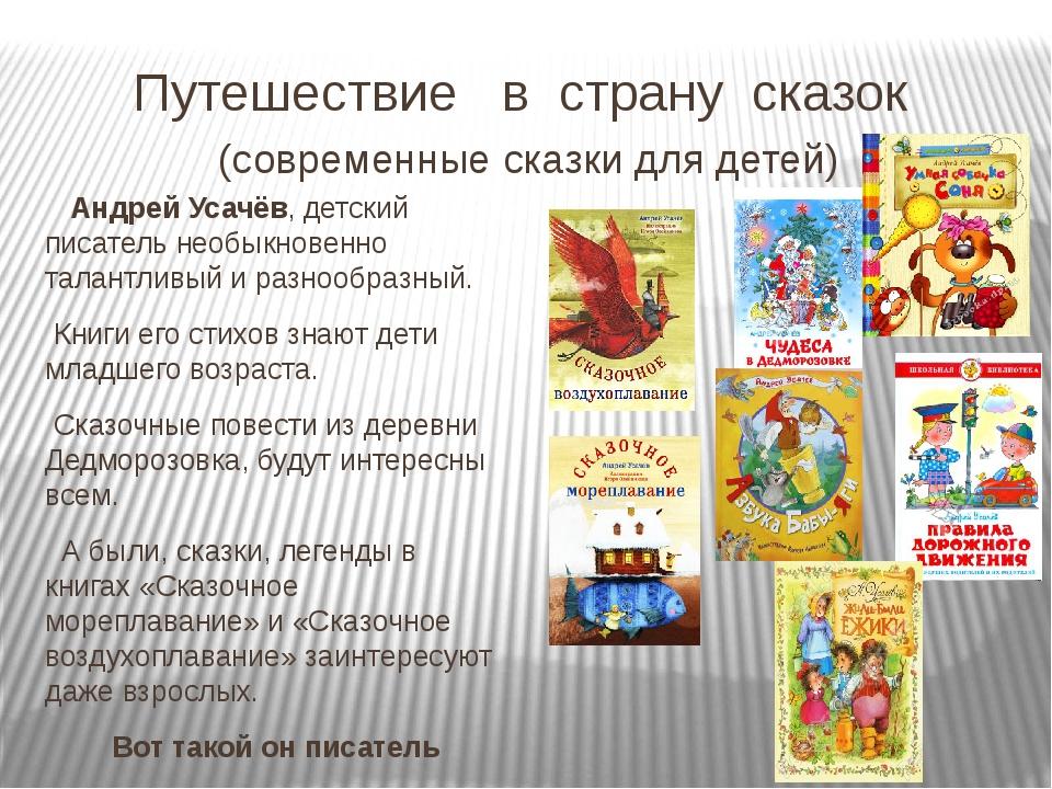 Путешествие в страну сказок (современные сказки для детей) Андрей Усачёв, де...