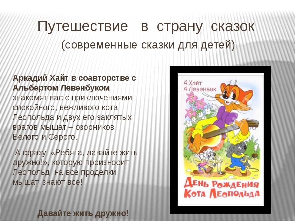 Путешествие в страну сказок (современные сказки для детей) Аркадий Хайт в со...