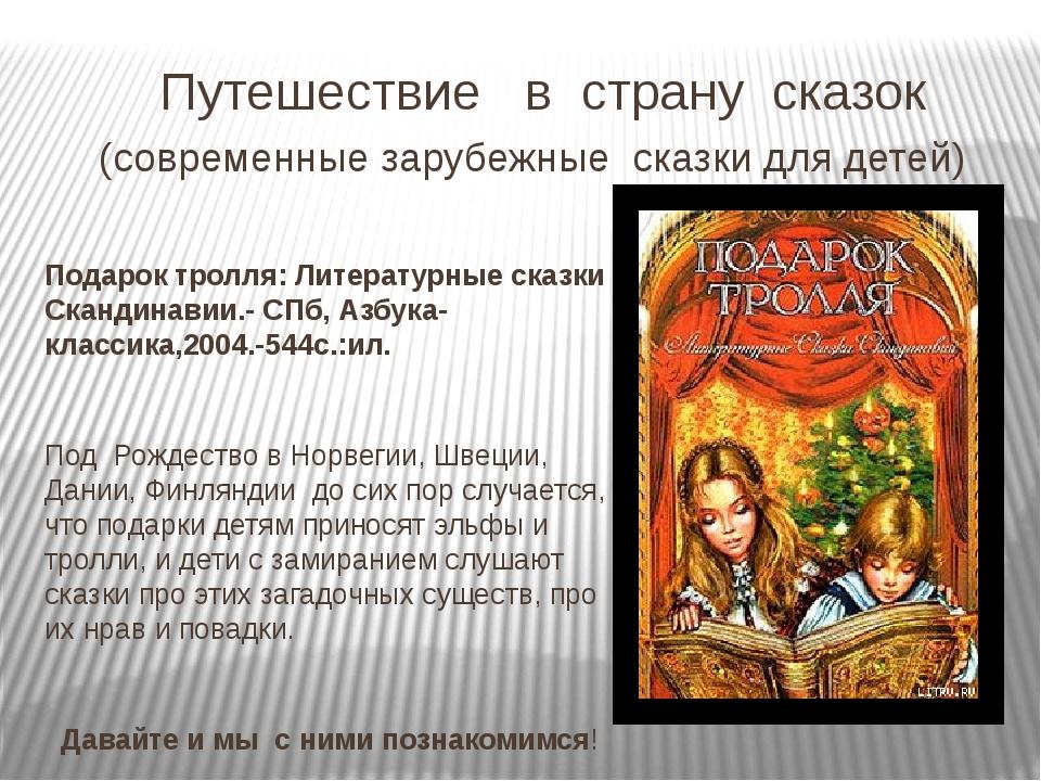 Путешествие в страну сказок (современные зарубежные сказки для детей) Подаро...