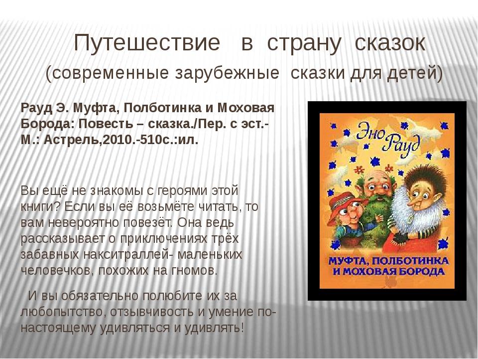 Путешествие в страну сказок (современные зарубежные сказки для детей) Рауд Э...