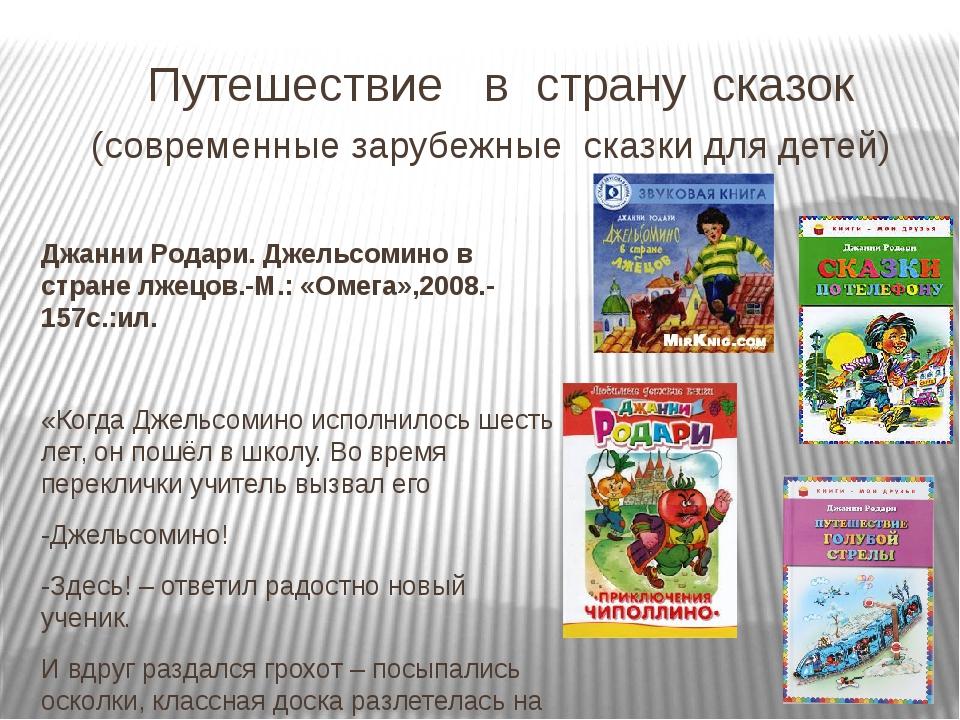 Путешествие в страну сказок (современные зарубежные сказки для детей) Джанни...