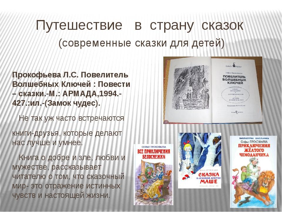 Путешествие в страну сказок (современные сказки для детей) Прокофьева Л.С. П...