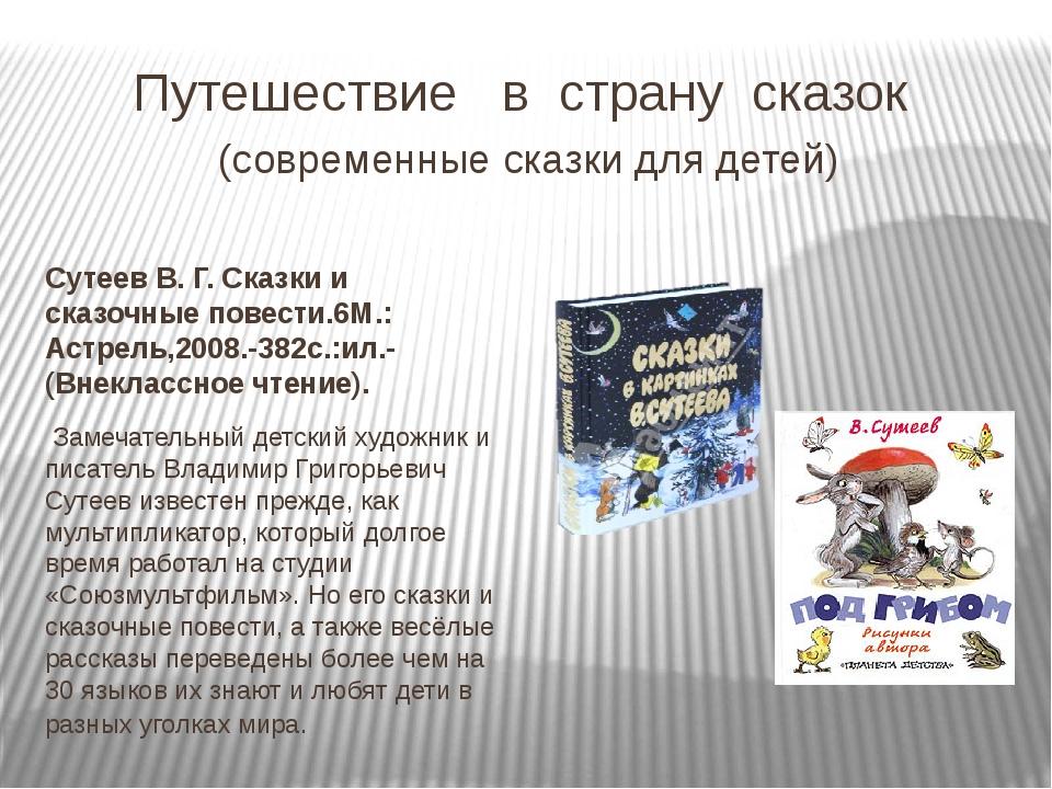 Путешествие в страну сказок (современные сказки для детей) Сутеев В. Г. Сказ...