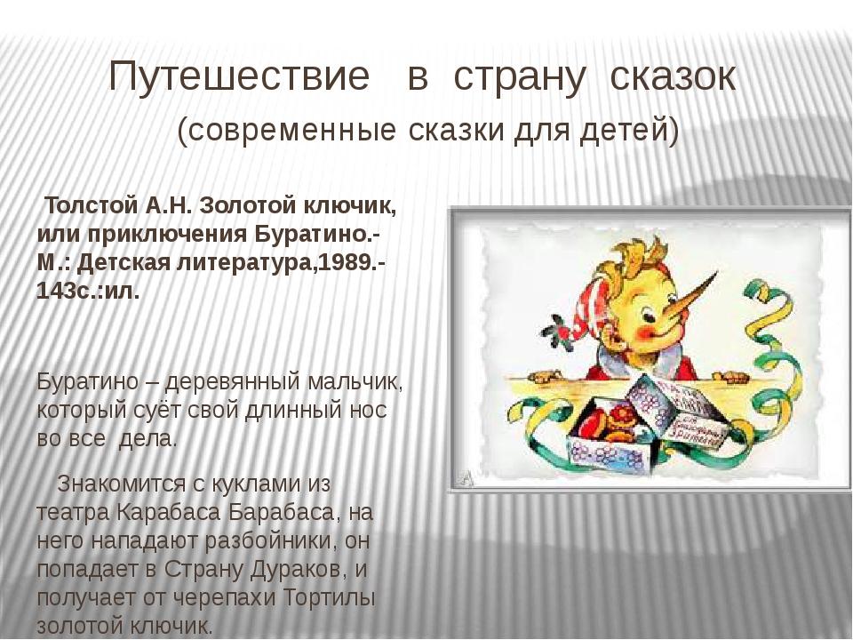 Путешествие в страну сказок (современные сказки для детей) Толстой А.Н. Золо...