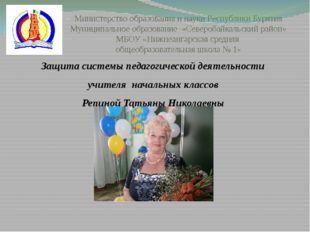 Министерство образования и науки Республики Бурятия Муниципальное образование