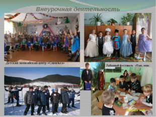 Внеурочная деятельность Детский эвенкийский центр «Синильга» Районный фестива