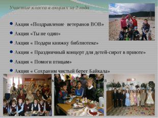 Участие класса в акциях за 2 года Акция «Поздравление ветеранов ВОВ» Акция «Т