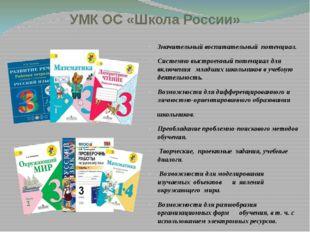 УМК ОС «Школа России» Значительный воспитательный потенциал. Системно выстрое