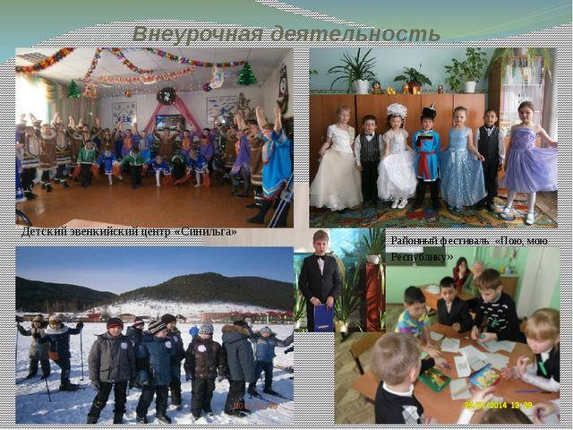 Внеурочная деятельность Детский эвенкийский центр «Синильга» Районный фестива...