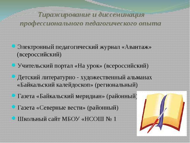 Тиражирование и диссеминация профессионального педагогического опыта Электрон...