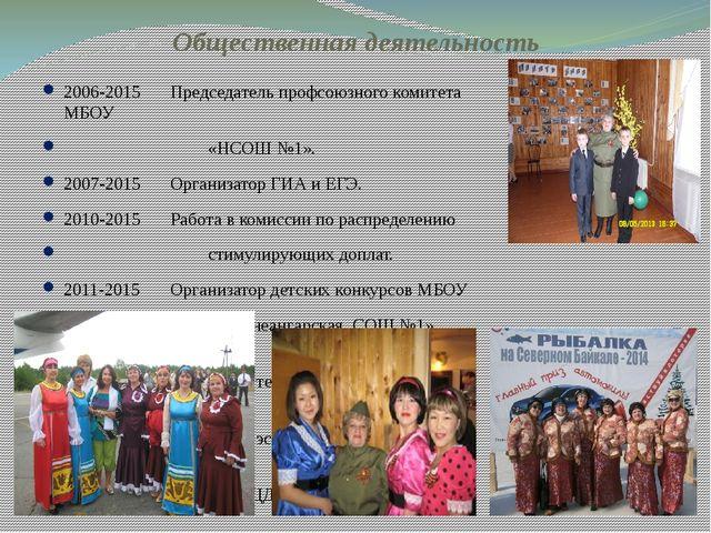 Общественная деятельность 2006-2015Председатель профсоюзного комитета МБОУ «...