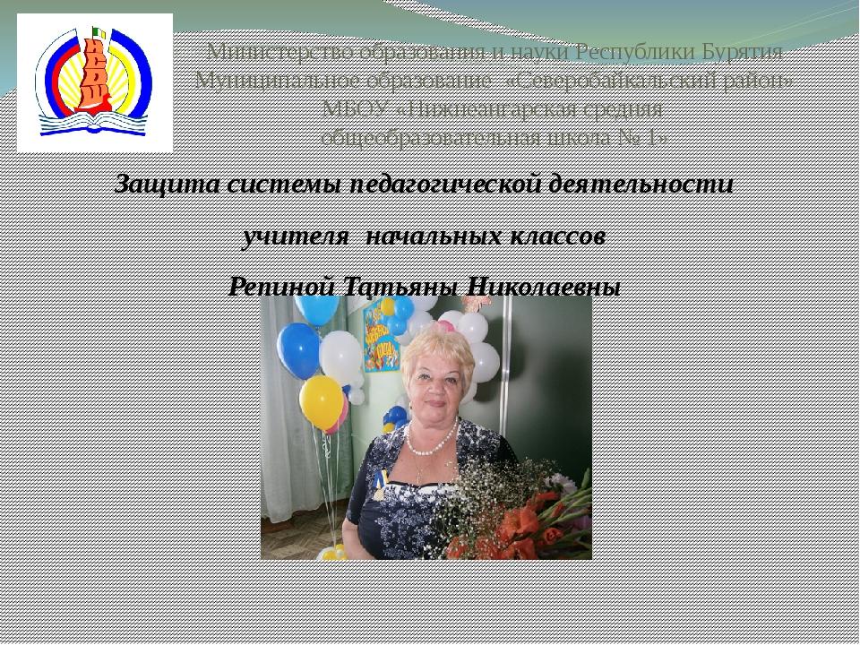 Министерство образования и науки Республики Бурятия Муниципальное образование...