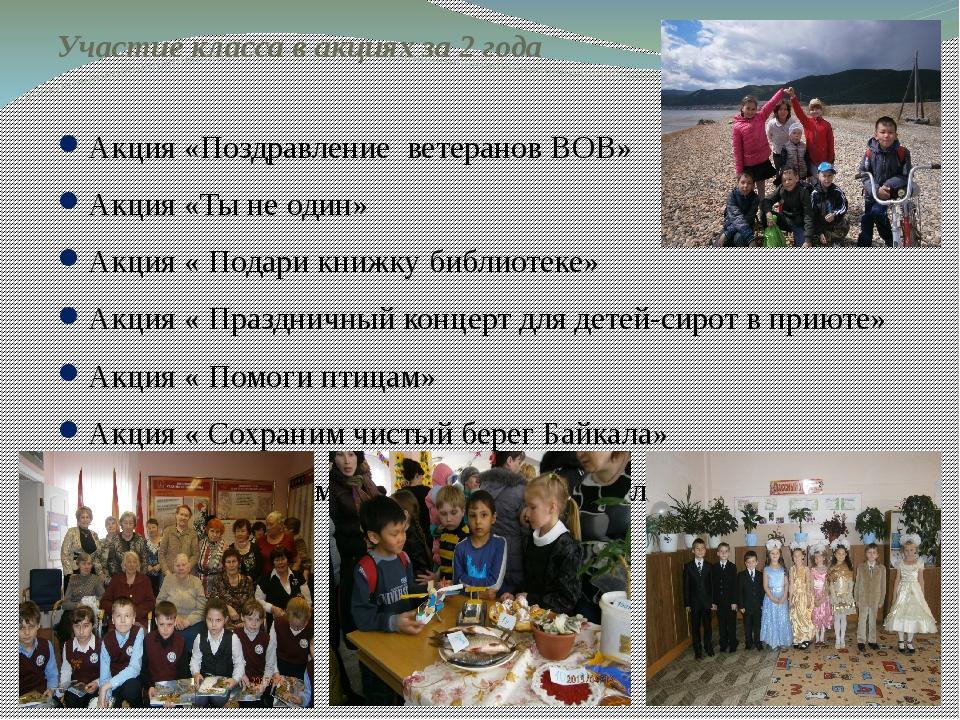 Участие класса в акциях за 2 года Акция «Поздравление ветеранов ВОВ» Акция «Т...