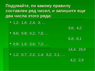 Подумайте, по какому правилу составлен ряд чисел, и запишите еще два числа эт