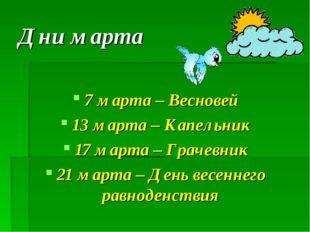 Дни марта 7 марта – Весновей 13 марта – Капельник 17 марта – Грачевник 21 мар