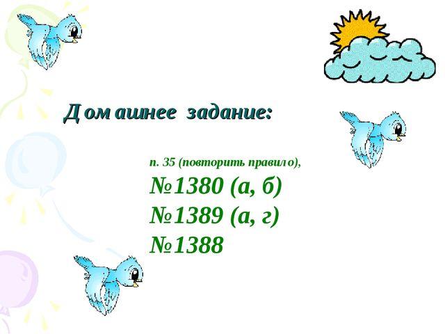 Домашнее задание: п. 35 (повторить правило), №1380 (а, б) №1389 (а, г) №1388
