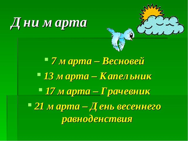 Дни марта 7 марта – Весновей 13 марта – Капельник 17 марта – Грачевник 21 мар...