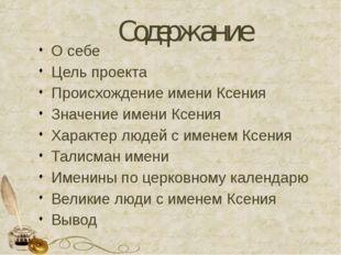 Содержание О себе Цель проекта Происхождение имени Ксения Значение имени Ксен